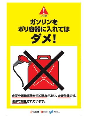 ガソリンや軽油の買いだめに関する防火安全上の注意事項
