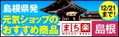 【楽天市場】島根物産展!島根の逸品グルメ・お買い得品が集合!
