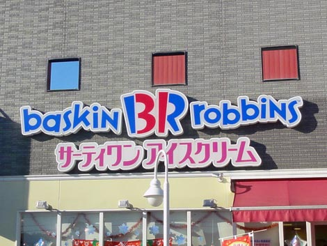 サーティーワンアイスクリーム ゆめタウン斐川店