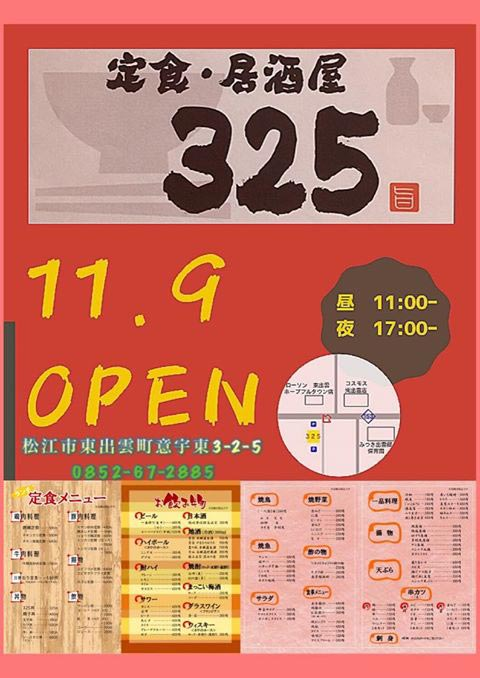 定食・居酒屋 325