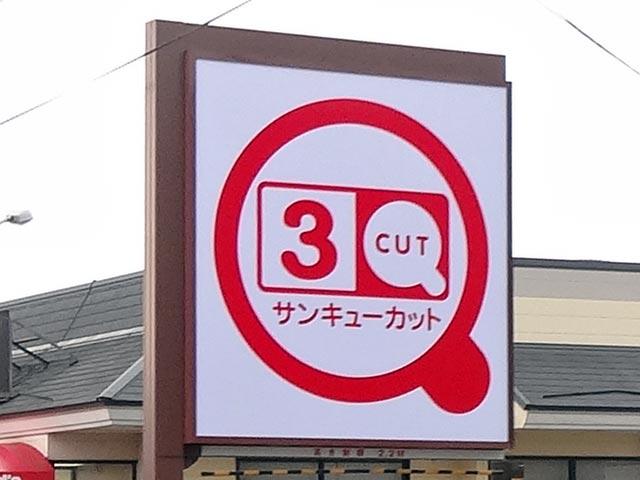 サンキューカット 米子米原店