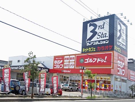 サードステーション松江店