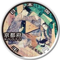 地方自治法施行60周年記念貨幣<京都府>