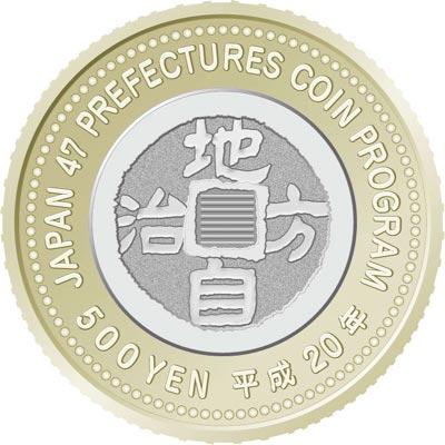 地方自治法施行60周年記念貨幣<島根県>