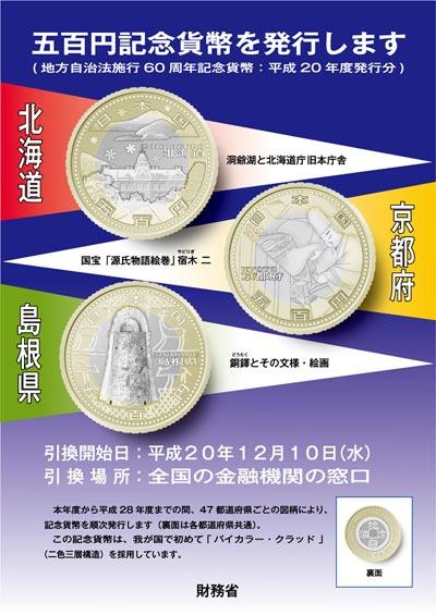 引換え開始 - 地方自治法60周年記念500円硬貨
