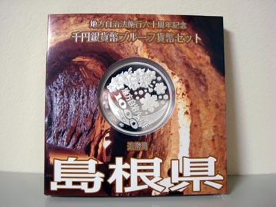 地方自治法施行60周年記念千円銀貨幣プルーフ貨幣セット 島根県
