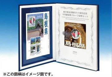 地方自治法施行60周年記念千円銀貨幣<島根県>