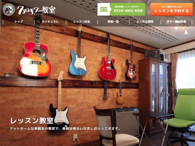 7丁目ギター教室 松江校