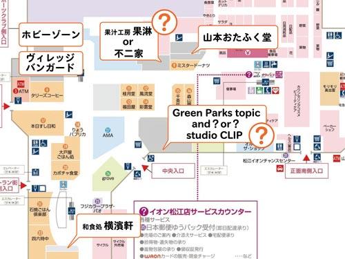 イオン松江SC1F