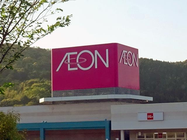 イオン大田店