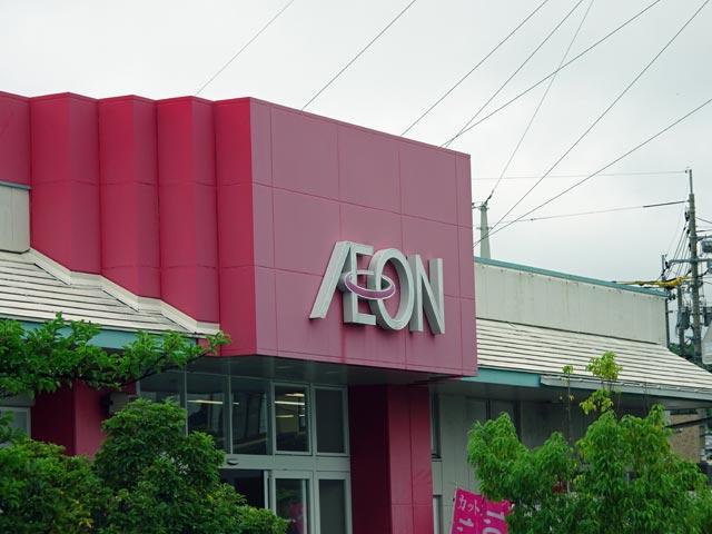 イオン菅田店