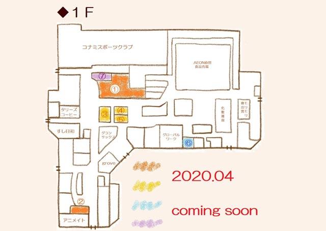 イオン松江SC 2020改装 1F