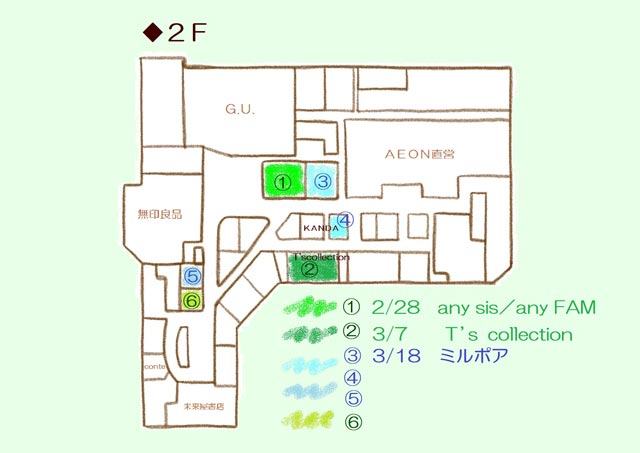イオン松江SC 2020改装 2F