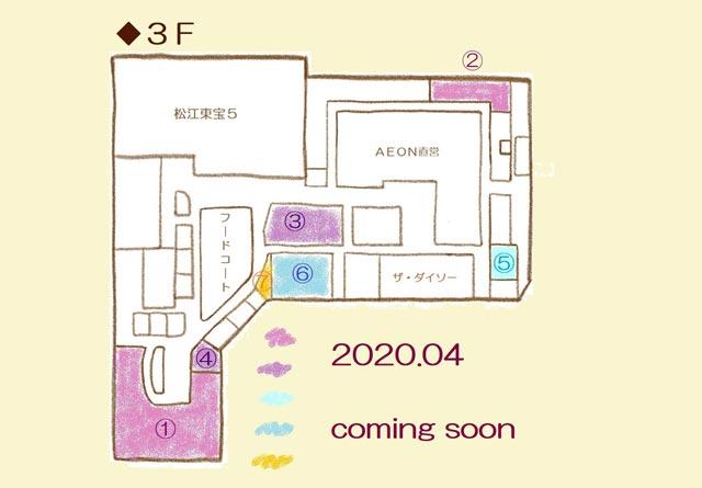 イオン松江SC 2020改装 3F