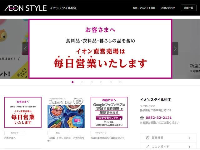 イオンスタイル松江ホームページ