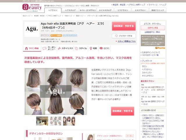 Agu hair ella 出雲天神町店(アグヘアーエラ)