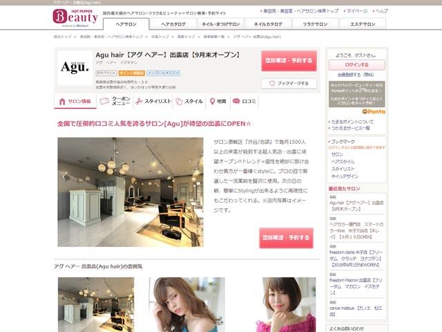 Agu hair(アグ ヘアー)出雲店