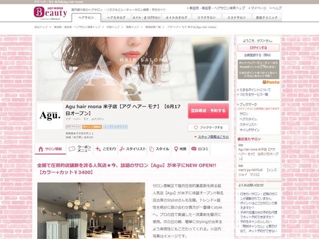 Agu hair mona 米子店(アグ ヘアー モナ)