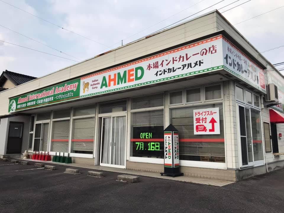 インドカレー アハメド 出雲店