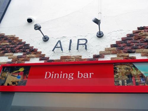 ダイニングバー Food&Bar AIR