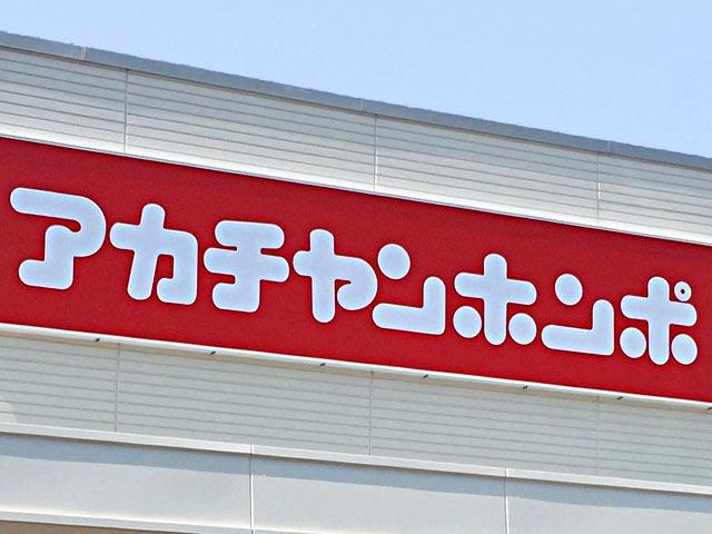 アカチャンホンポ ゆめタウン出雲店