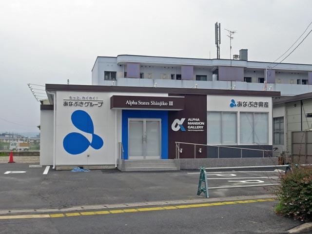 アルファステイツ 宍道湖Ⅲ マンションギャラリー