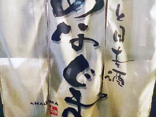 天ぷらと日本酒 あなぐま