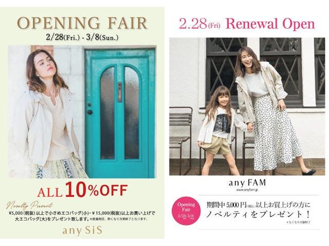 any SIS/any FAM イオン松江ショッピングセンター