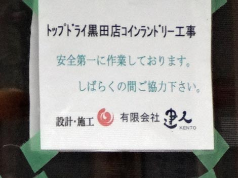 ホワイト急便 黒田店 とコインランドリー あおぞら 黒田店