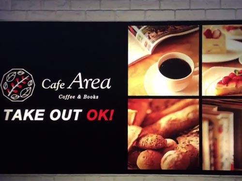 今井書店本の学校 Cafe AREA
