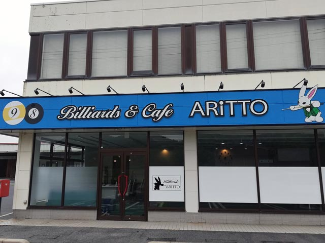 Billiards&Cafe ARITTO