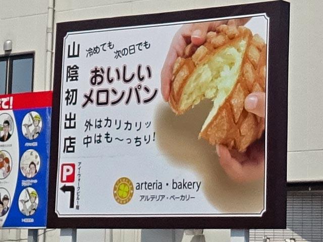 アルテリア・ベーカリー 松江
