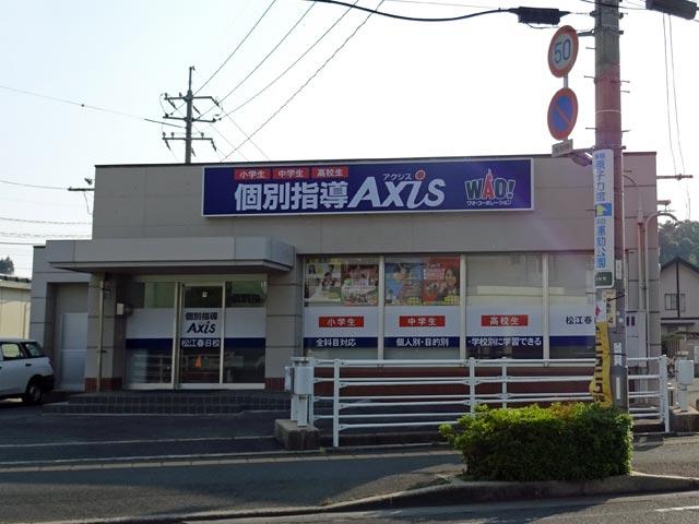 個別指導Axis 松江春日校