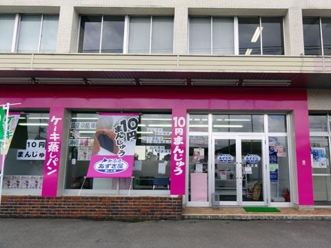 北海道あずき屋 松江店
