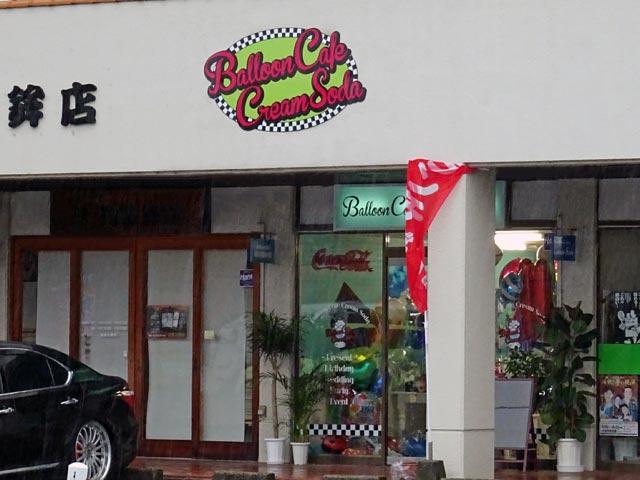 BalloonCafe CreamSoda(バルーンカフェ クリームソーダ)