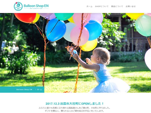Balloon Shop EN(イーエヌ)