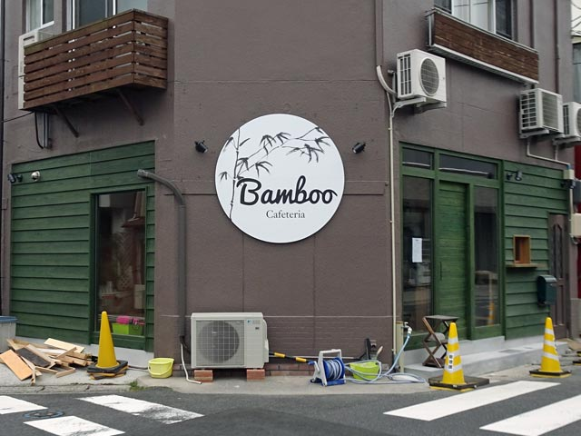 Bamboo Cafeteria(バンブーカフェテリア)
