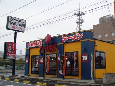 バーミヤン松江南店