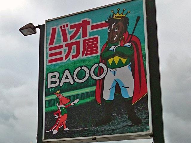 BAOO(バオー)三刀屋