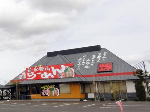 新・和歌山らーめん ばり馬 出雲店