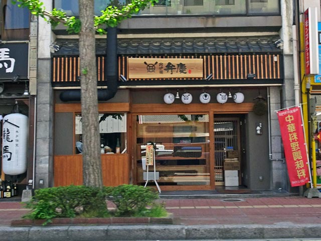 肉炉端 弁慶 米子店