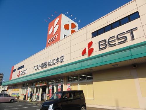 ベスト電器松江本店