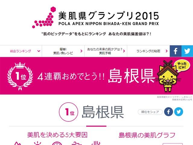 ニッポン美肌県グランプリ2015