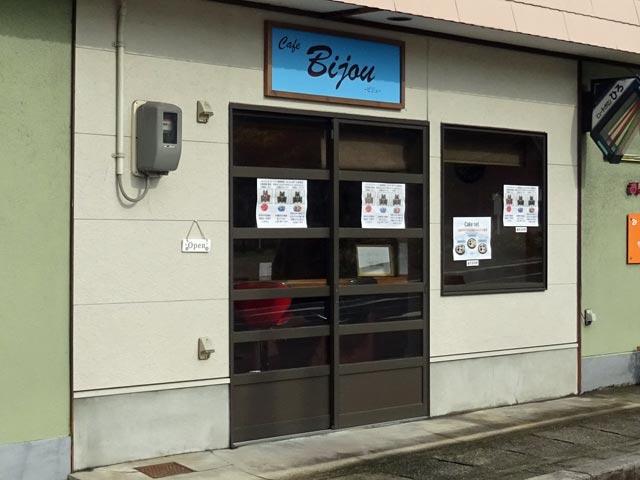 cafe Bijou(ビジュ)