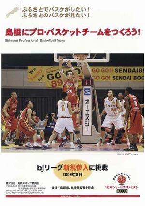 島根にプロ・バスケットボールチームをつくろう!