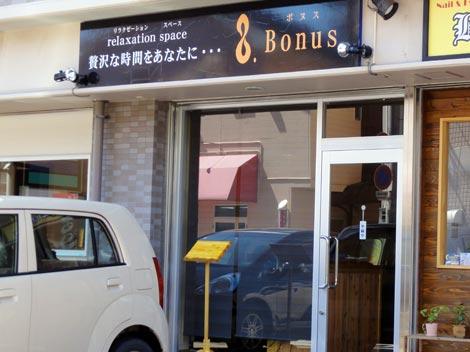 リラクゼーションスペース BONUS(ボヌス)