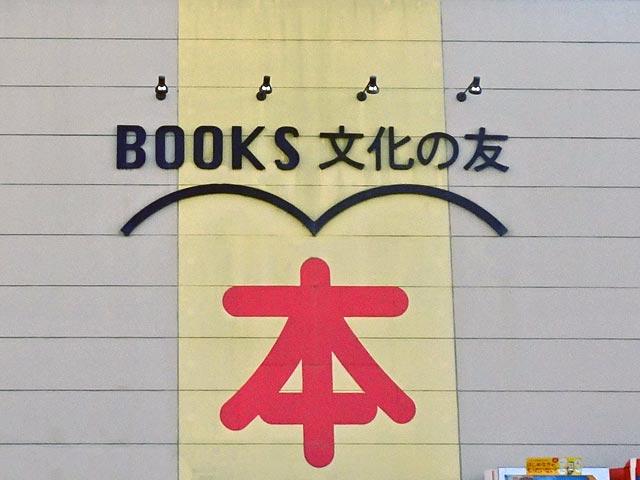 ブックス文化の友 黒田店