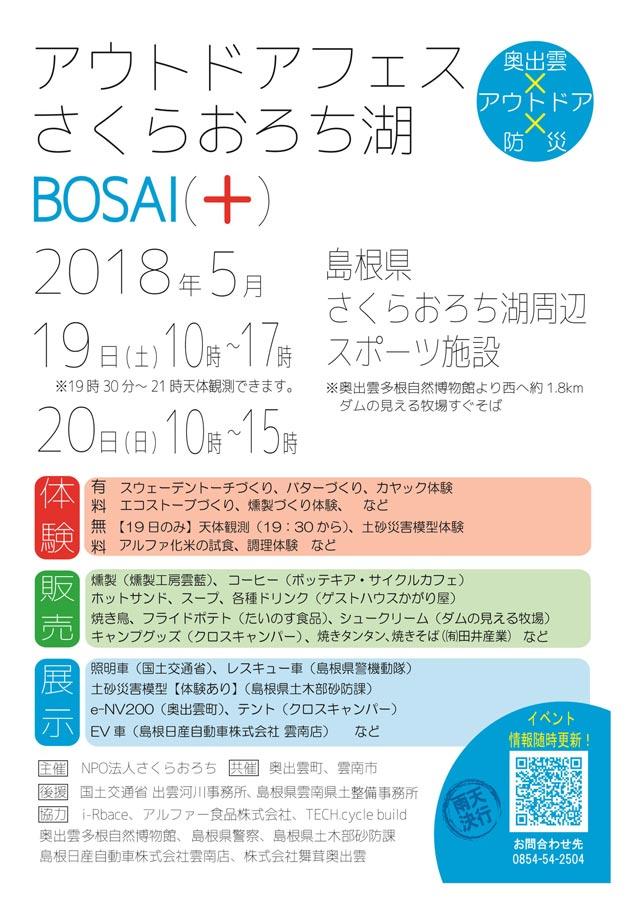 アウトドアフェスさくらおろち湖BOSAI(+)