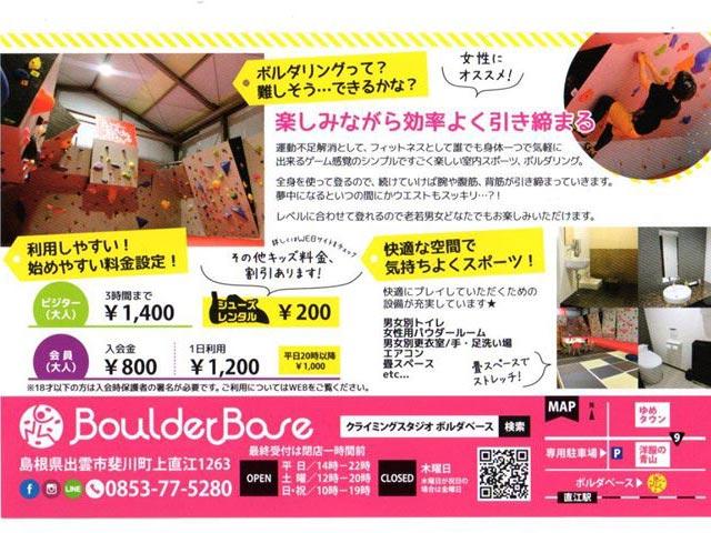 クライミングスタジオ BoulderBase(ボルダベース)