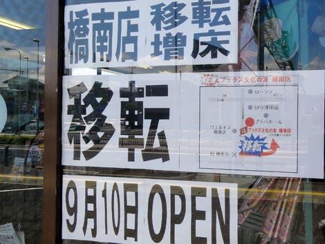 ブックス文化の友 橋南店 移転